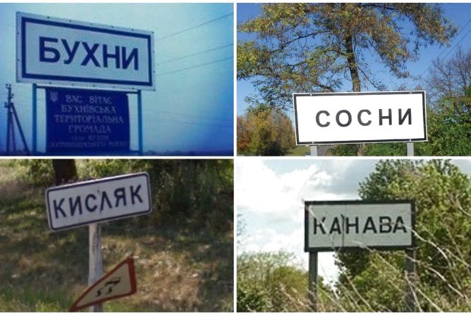 ТОП-15 найкумедніших назв вінницьких сіл (ФОТО)