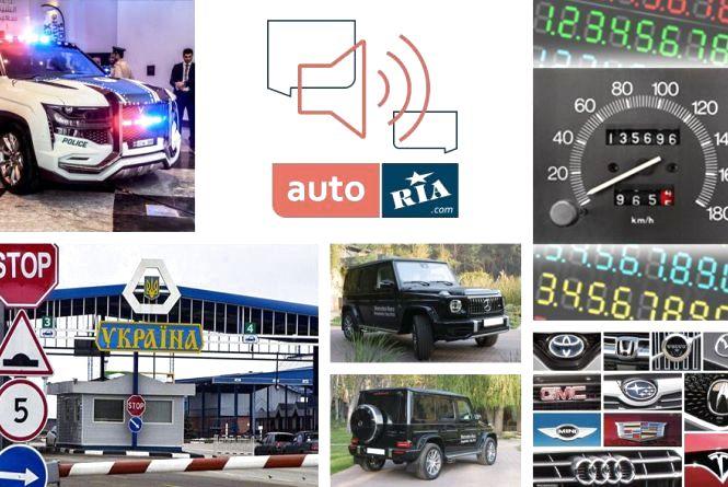 Що чекає «бляхи», як в Європі «мотають» пробіг і найнадійніші авто: огляд автоновин