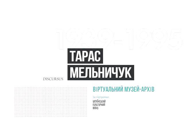 У Вінниці презентують проект «Тарас Мельничук. Віртуальний музей-архів»