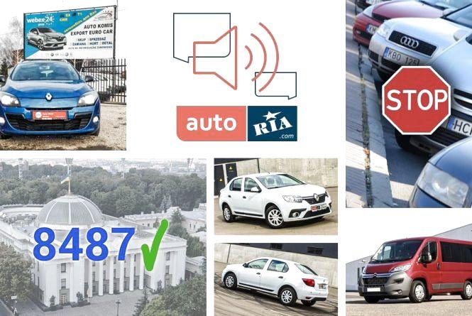 Глобальні зміни правил розмитнення, найпопулярніші авто в Україні та тест-драйв Renault Logan: огляд автоновин