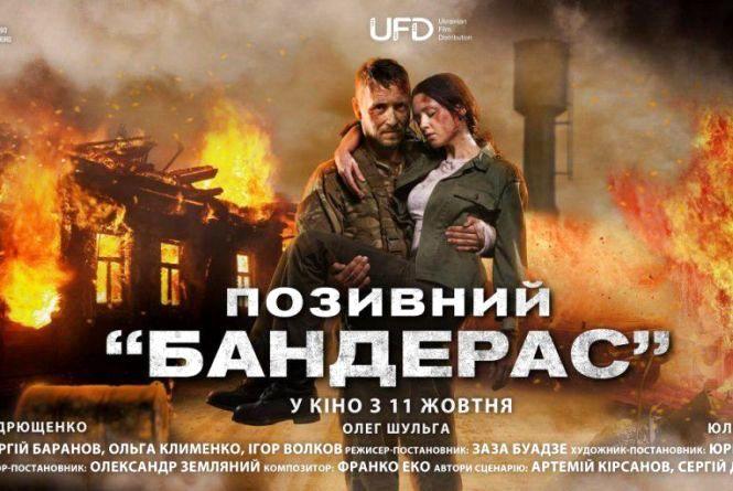 """Вінничан запрошують на презентацію книги та фільму «Позивний """"Бандерас""""»"""
