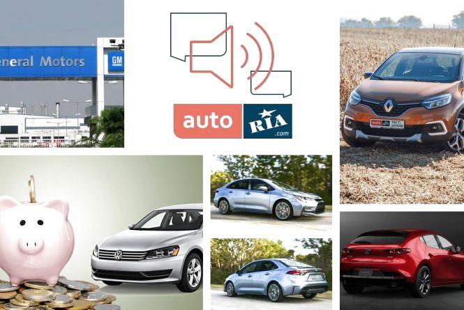 Нові правила розмитнення, свіжа Mazda 3 та депресія у GM: огляд автоновин