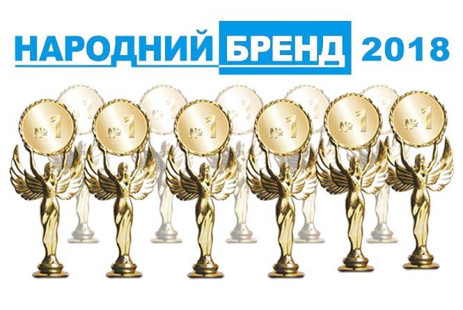 """""""Народний Бренд 2018"""": Золоті Ніки чекають на своїх володарів"""