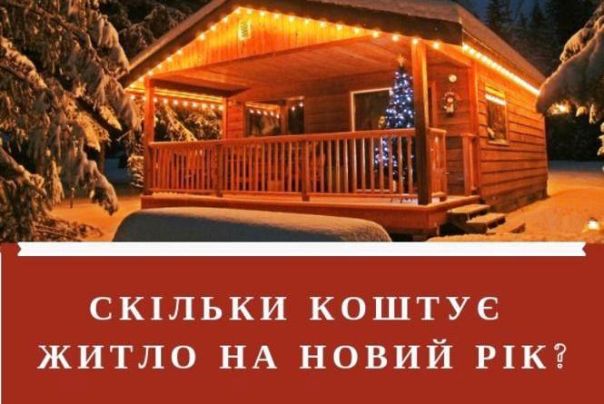 Зняти житло на Новий рік у Вінниці: варіанти та ціни