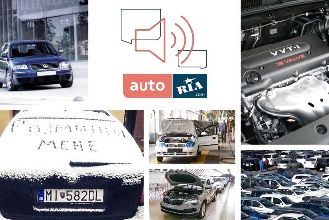Як розмитнюють «євробяхи» та які авто купують в Україні: огляд автоновин