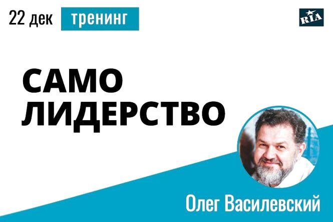 Начните 2019-й с Лидерства (Новости компаний)