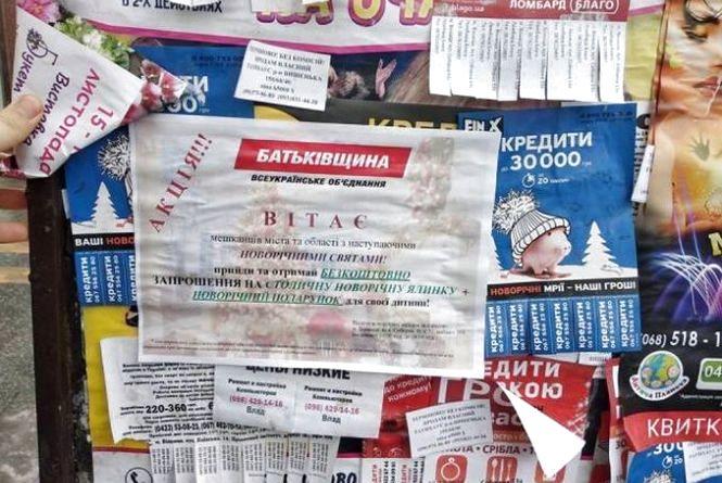 «Батьківщина» запрошує вінничан на столичну ялинку? У партії кажуть, що це фейк