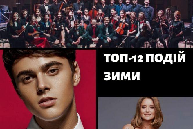 ТОП–12 подій: концерти та вистави, які варто відвідати цієї зими