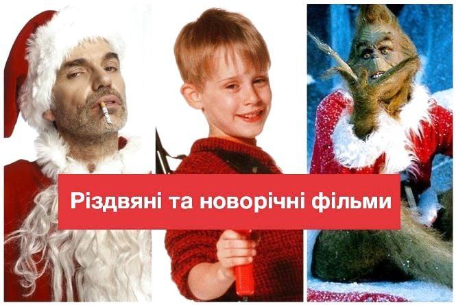Чи відгадаєте ви відомі різдвяні та новорічні фільми по гіфкам? Тест