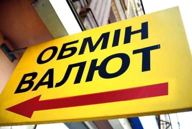 """Українці зможуть обмінювати валюту в поштових відділеннях (Прес-служба каналу """"ПРЯМИЙ"""")"""