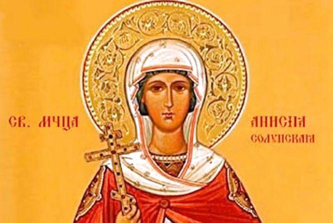 Сьогодні – мучениці Анісії: історія та народні традиції цього дня
