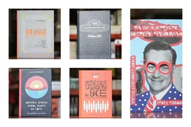 Пожива для мізків: ТОП-5 корисних книжок, про які ми писали у минулому році