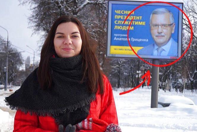 #шотамвибори: що вінничани кажуть про Гриценка, як кандидата в президенти