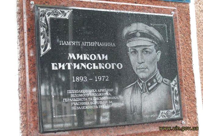 У Літині відкрили меморіальну дошку підполковникові армії УНР Миколі Битинському