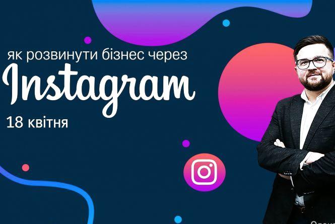Тисячі клієнтів через Instagram — це реально! (Новини компаній)