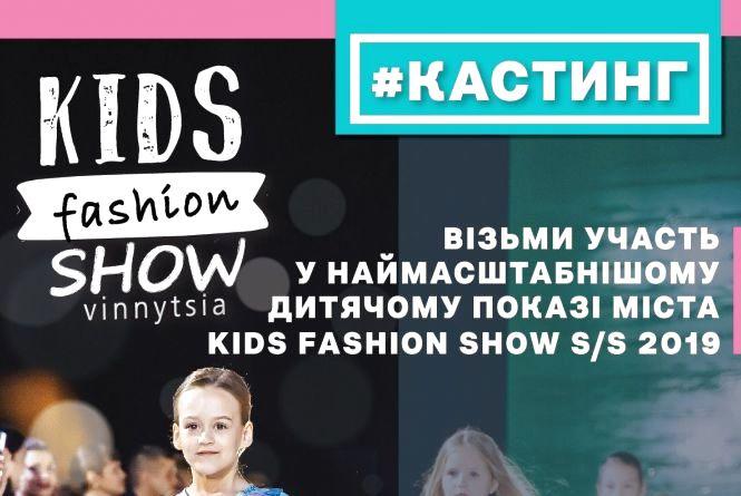 Відомі дні кастингу на наймоднішу дитячу подію весни – «KidsFashionShow» (Новини компаній)
