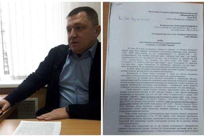 Дістало! Адвокат написав заяву до поліції через масову рекламу наркотиків у Вінниці