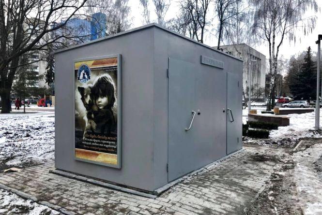 Туалет на проспекті Космонавтів коштує 1,3 мільйона гривень