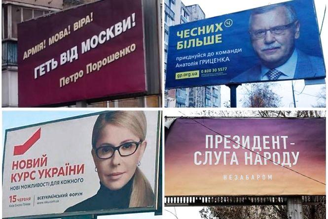 #шотамвибори: чия реклама дістала вінничан найбільше (ОПИТУВАННЯ)