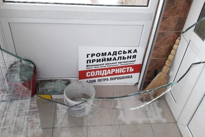 У центрі Вінниці розбили вікна в офісі партії «БПП»: на місці працює поліція