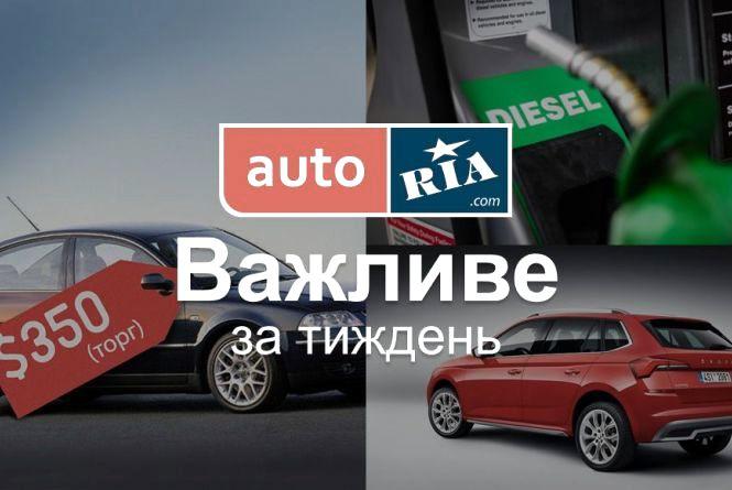 Авто за 300 євро та пільгове розмитнення: автоновини за 5 хвилин. Тиждень №9