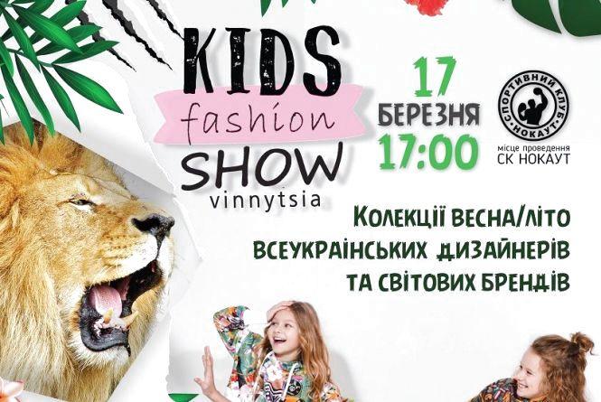До Вінниці на показ «KidsFashionShow» з'їдуться діти з усієї України (Новини компаній)