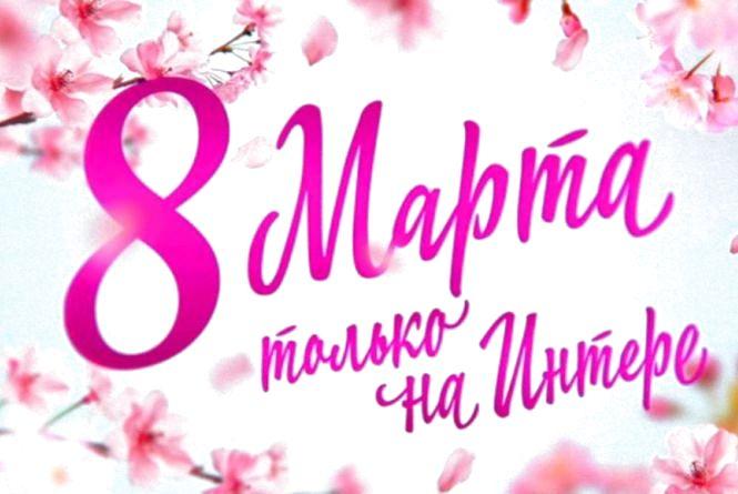 Кино и подарки к 8 марта от Винника и Козловского (Пресс-служба «Интер»)