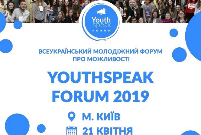 YouthSpeak Forum збере однодумців у Києві (Новини компаній)