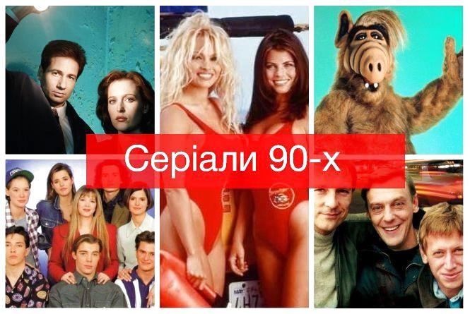 Чи пам'ятаєте ви серіали, які «крутили» у 90-х? Тест