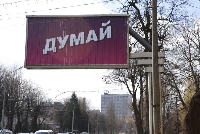 1190423-dumay-i-zminyuy-prihovana-agitat