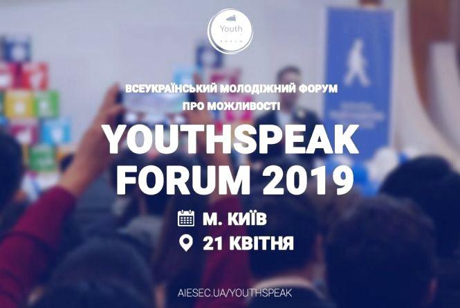 Що таке Youth Speak Forum і навіщо туди запрошують молодь? (Новини компаній)