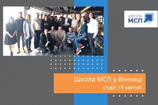 Школа малого і середнього підприємництва у Вінниці (Новини компаній)