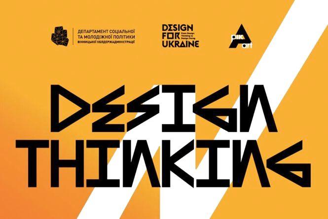 У Вінниці проходить тренінг «Дизайн-мислення» (Новини компаній)