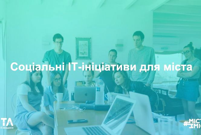 Соціальні ІТ-ініціативи для міста (Новини компаній)
