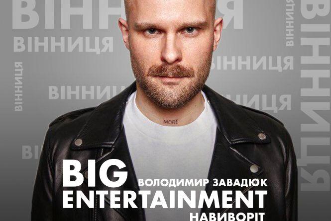 Майстер-клас «Big entertainment навиворіт» (Новини компаній)