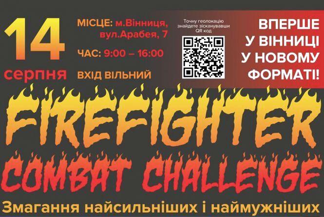 Запрошуємо на перші у Вінниці змагання «Найсильніший пожежний-рятувальник» (Новини компаній)