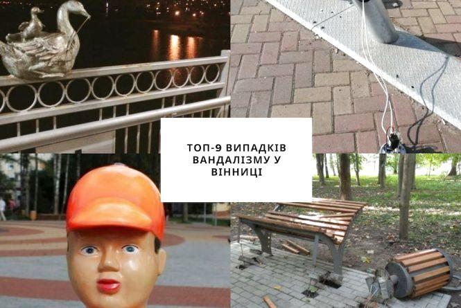 Вандали серед нас: ТОП-9 найгучніших випадків дикунства у Вінниці