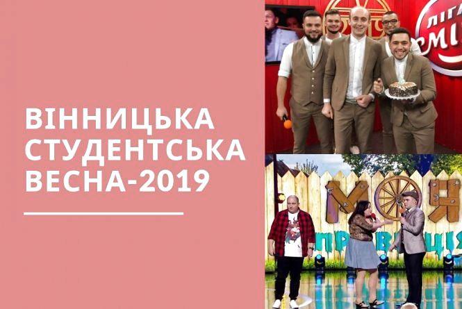 Ліга сміху, освіта за кордоном та концерт: як пройде вінницька студентська весна