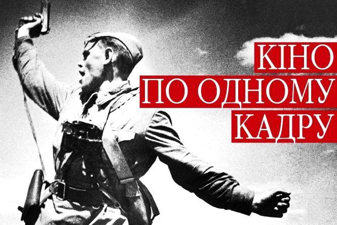 Тест. Чи впізнаєте з одного кадру фільм про війну?