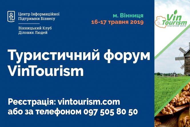 Вінниччина туристична: розвиваємо разом! (Новини компаній)