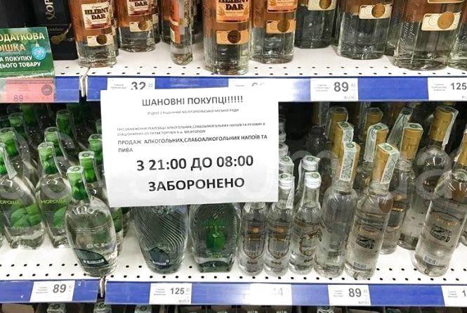 На Вінниччині заборонили продаж алкоголю вночі. У списку 24 міст та селищ