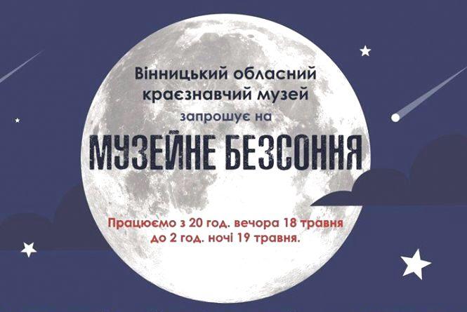«Музейне безсоння». Вінницький  краєзнавчий музей запрошує на нічні екскурсії