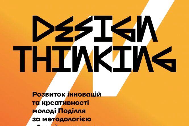 Студенти і бізнесмени отримали навички креативності за методологією Дизайн-мислення (Прес-служба СП«Стіна»)