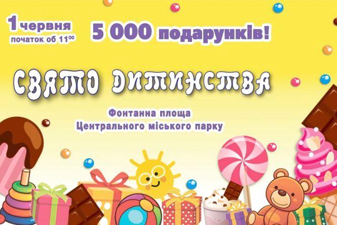 Літо розпочинається зі Свята Дитинства та 5000 подарунків!