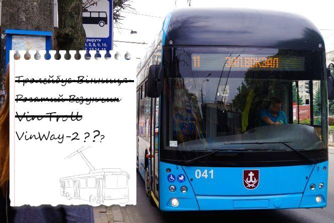 Стартує конкурс на краще ім'я для вінницького тролейбусу. Які призи?