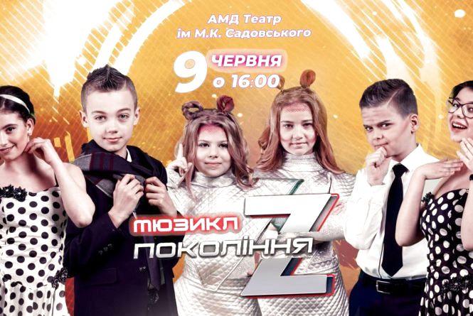 """Перший дитячий мюзикл у Вінниці """"Покоління Z"""" (Новини компаній)"""