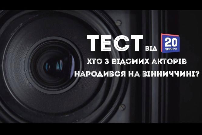 Тест від 20minut.ua: хто з відомих акторів народився на Вінниччині?