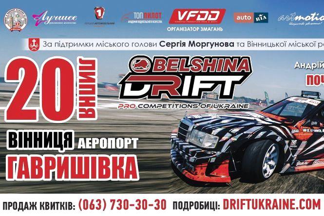 Drift Championship of Ukraine: 20 липня аеропорт «Гавришівка» (Новини компаній)