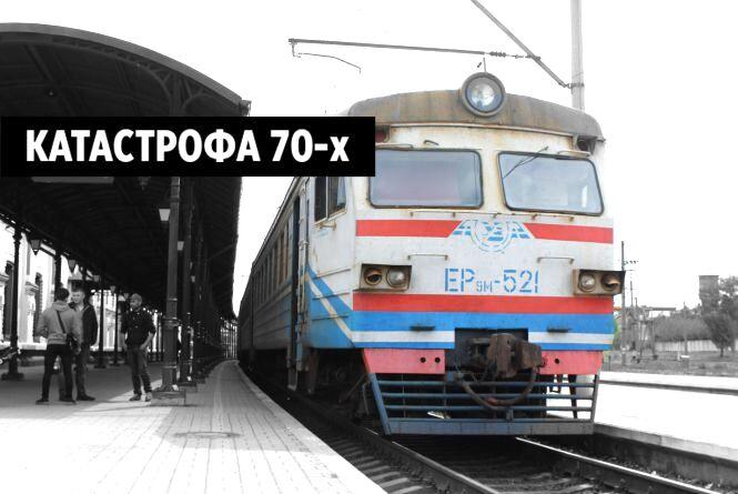 Залізнична трагедія і десятки загиблих: розповіді очевидців про найбільшу катастрофу 70-х