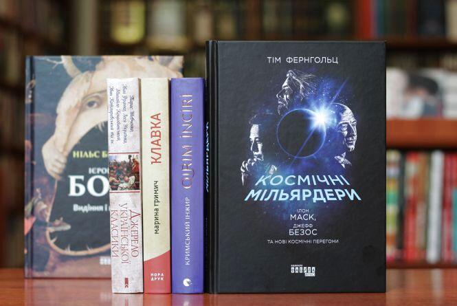 Гримич and Фернгольц: ТОП-5 книг, які варто прочитати у вересні
